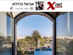 Xnet: שיפוץ יצירתי לבית עתיק בשכונת ימין משה
